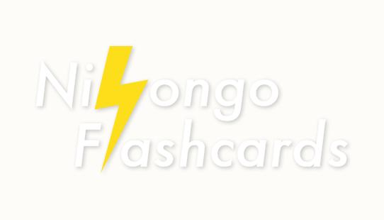 Nihongo Flashcards