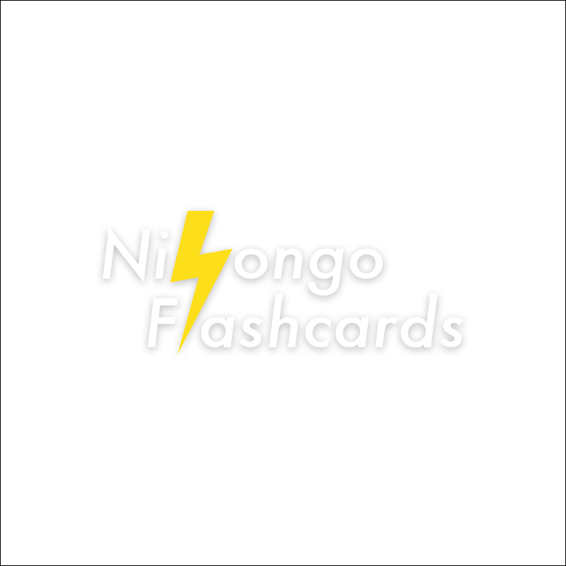 NihongoFlashcards
